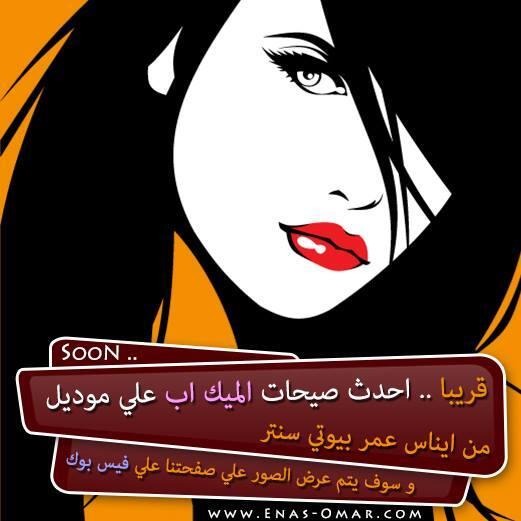 Enas Omar ايناس عمر Enasomarbc Twitter