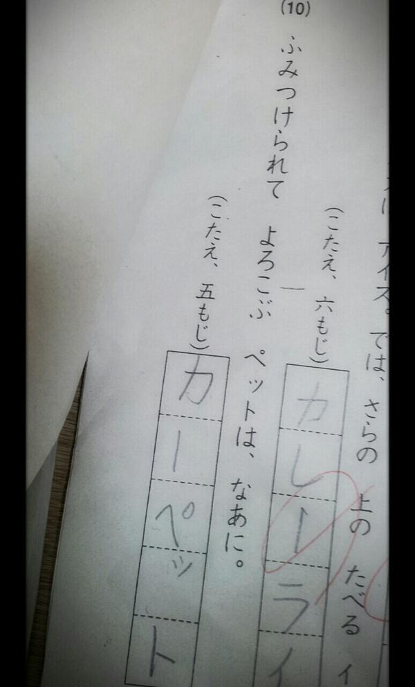 宿題(2年こくご)の○つけ中。先生…!( ; ゜Д゜)