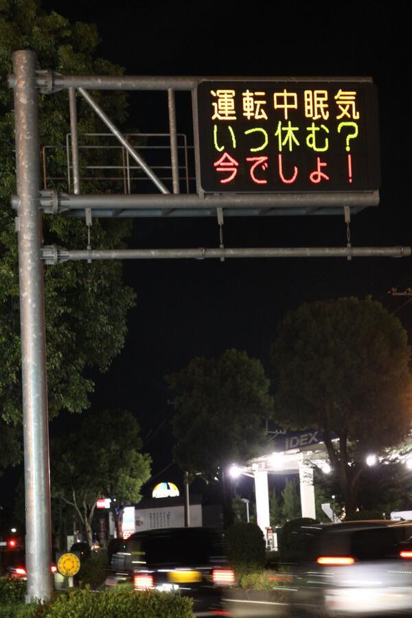 熊本県警のお調子者っぷりがヤバイ