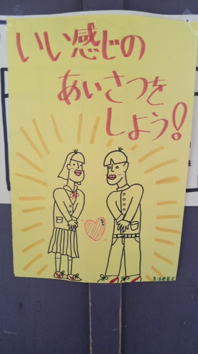 ■新潟県/17歳/RN.L.A 母校の中学に久しぶりに行ったら貼ってありました。 どんな挨拶なんでしょう… #BMYO