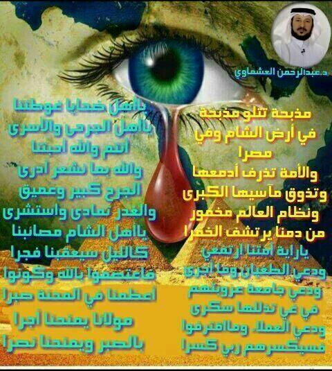 مذبحة تتلو مذبحة ! لـ عبدالرحمن العشماوي