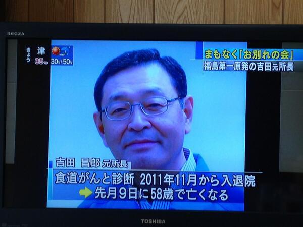 Thumbnail for Farewell to Masao Yoshida, Fukushima Dai-ichi Plant Chief/福島第一原発吉田元所長のお別れの会