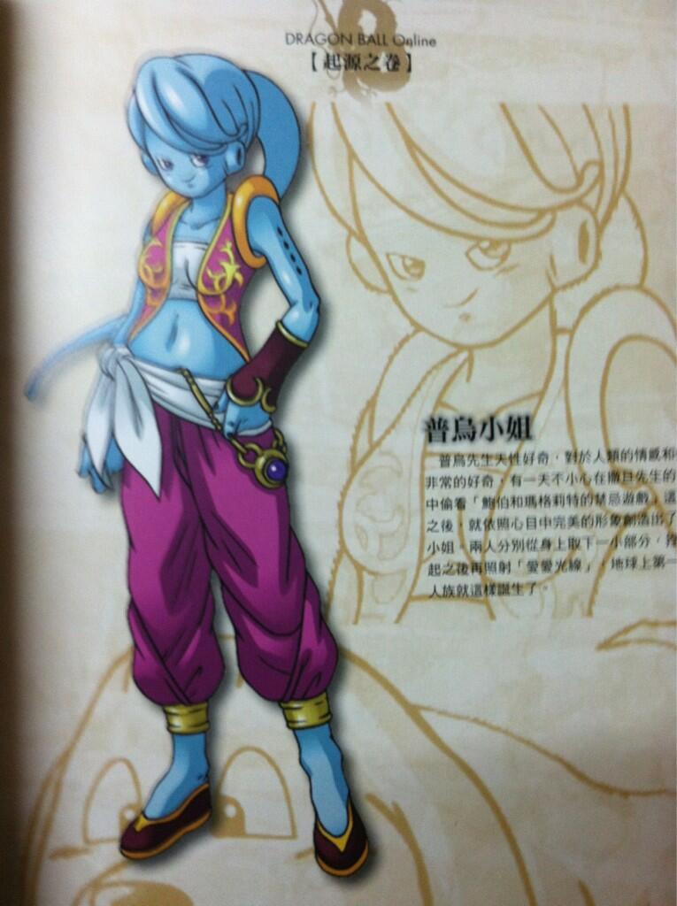 Resultado de imagen para dragon ball online miss buu
