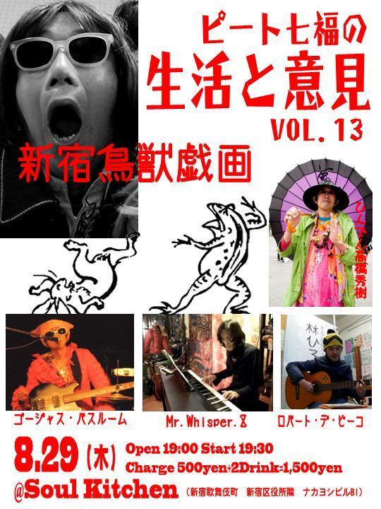 新宿鳥獣戯画「ピート七福の生活と意見」 #13