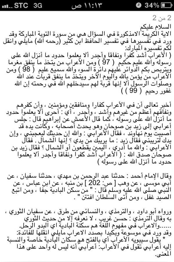 مهند الهويشل 2253309437243 Twitter