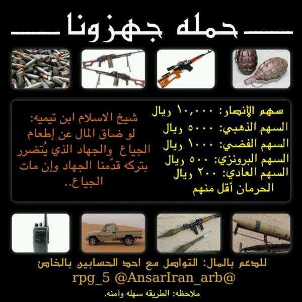 Pro-Al Qaeda tweet by Bahraini royal