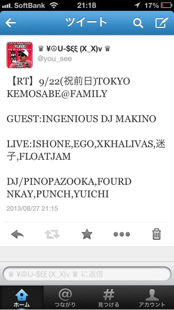9/22の祝前日に渋谷FAMILYにINGENIOUS DJ MAKINOことマッキンさんを招いて熱いイベントやります!  フライヤーはまだですが、予定は空けておくべし!(^o^)/ http://t.co/Rn45vUssiK