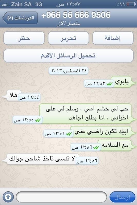 Nawaf On Twitter كلام يجرح القلب من اشكال العنف الاسري Http T Co T1tbl6x1ii