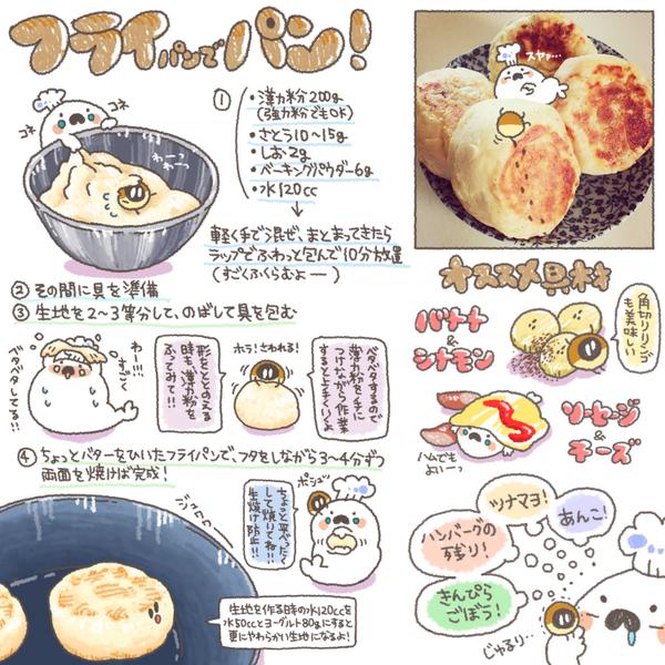 ぼく@電子書籍発売された! on Twitter \u0026quot;イースト菌なし!今朝作っていたフライパンで作るパンレシピまとめました!(OOノ)ノ☆彡パン(OOノ)ノ☆彡パン http//t.co/QfwPKqKLAu\u0026quot;