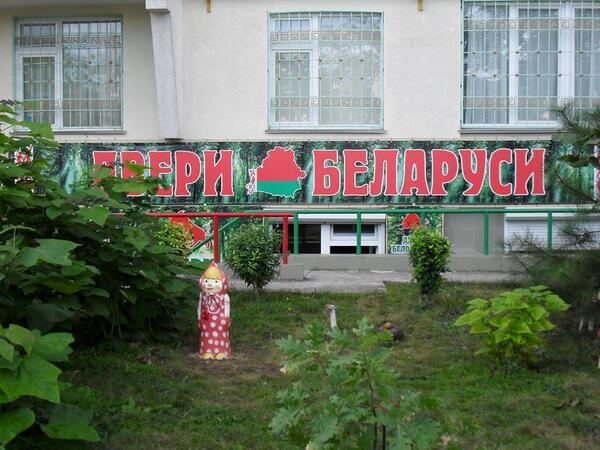 Евпатория, Двери из Беларуси