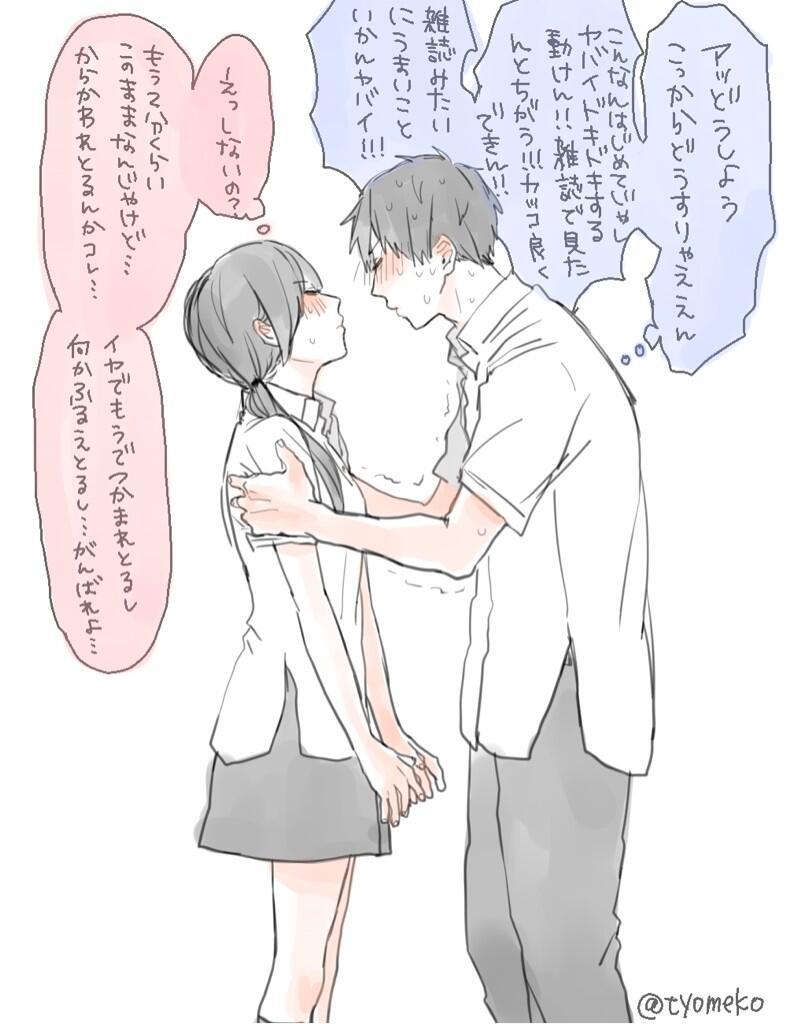 """優しい彼氏bot on twitter: """"初キスカップル http://t.co/xnvhnughd3"""""""