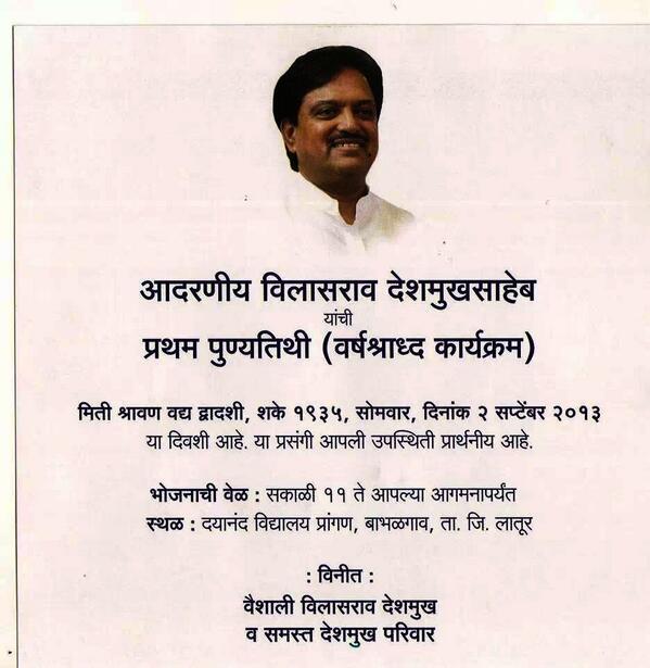 on twitter riteishd on twitter riteishd invitation of sahebs first death anniversary program httptmpua7xdscy stopboris Choice Image