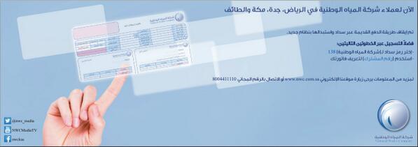 طريقة التسجيل في شركة المياه الوطنيه