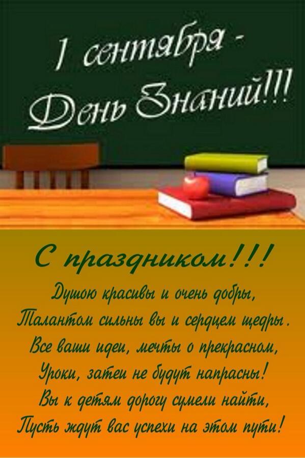 Пожелания и поздравления с днем знаний