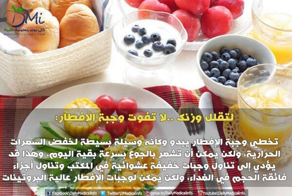 #غرد_بصورة لا تقلل وزنك لا تفوت وجبة الإفطار