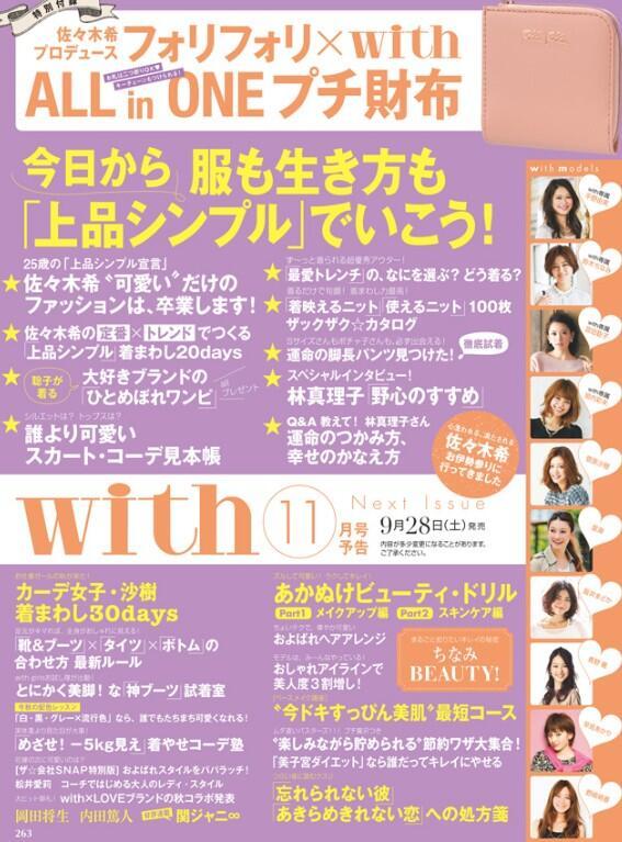 9/28発売 ファッション誌 with11月号 予告に内田篤人、と。