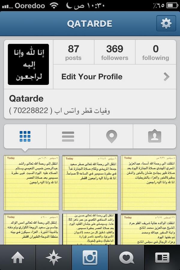 وفيات قطر On Twitter حساب وفيات قطر بالاستجرام قطر وفيات قطر Http T Co Xxvehvmd0c
