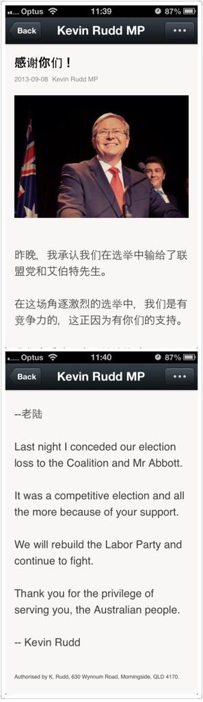 Rudd just sent a bilingual thank u message to his followers on a popular #chat #app #WeChat. #auspol #AusVotes http://twitter.com/heidi_han/status/376521269803360256/photo/1