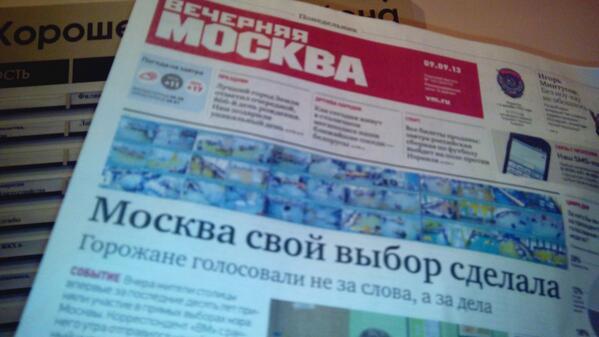 """Приехали в ТИК сдавать протокол,  тут уже свежий завтрашний выпуск """"Вечерней Москвы"""" http://twitter.com/Larenkov/status/376845879132844032/photo/1"""