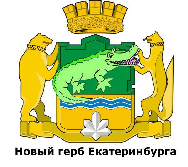 герб екатеринбурга фото ней