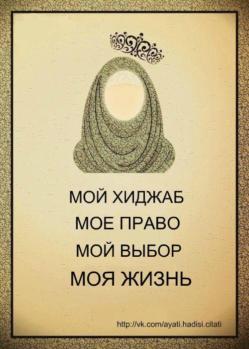 Картинки в хиджабе с надписью, картинки добрым
