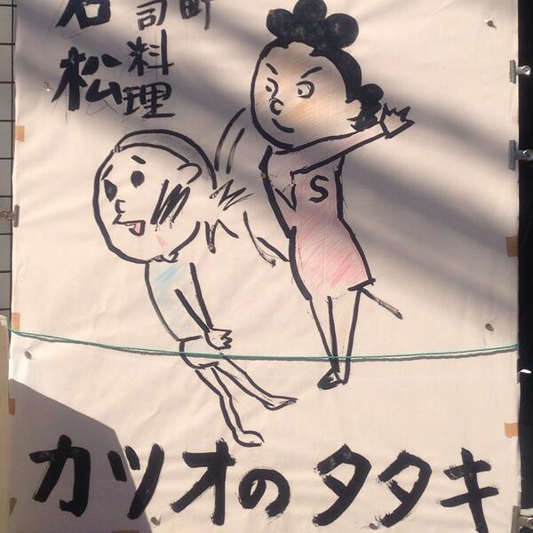 高知県で見た本場のカツオのタタキはすごかった。