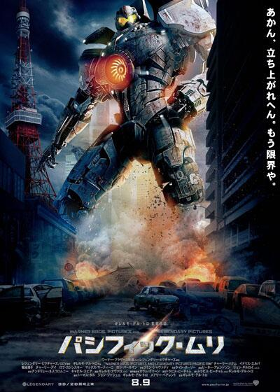 pacific rim 2017 movie poster - photo #18