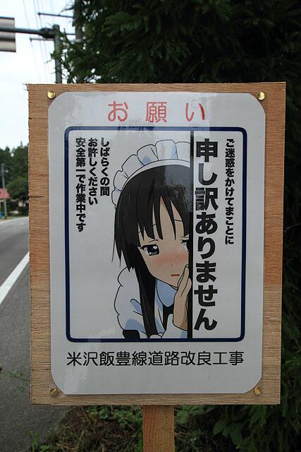 白川ダムへ行く途中の道路工事現場にあった看板。 pic.twitter.com/2UFAD7m4qg