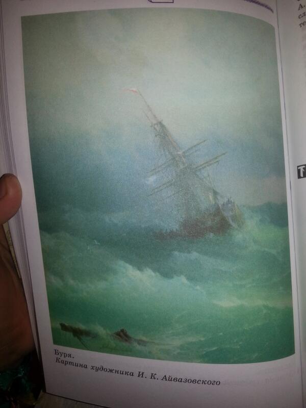 Сочинение на картину васнецова северный край