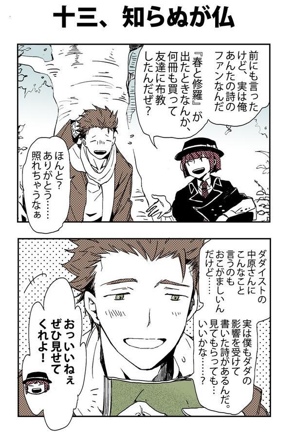 すぺしゃる:キャラクター4コマ漫画│ドラマCD「 …