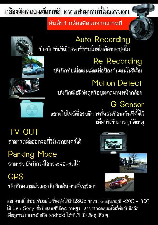 กล้องติดรถ