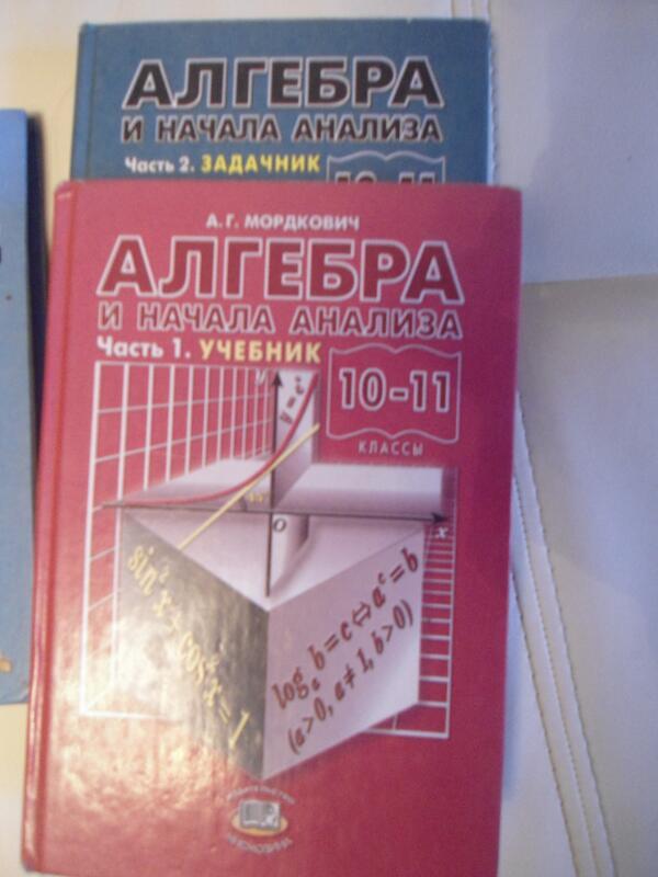 ГДЗ по алгебре 10-11 класс Мордкович (задачник)