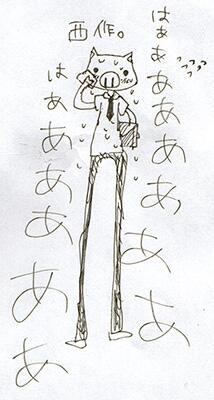 西さん作『スーツを着た9頭身の豚(営業職)』 #洲崎西 #agqr