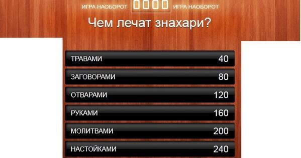100 к 1 ответы быстро