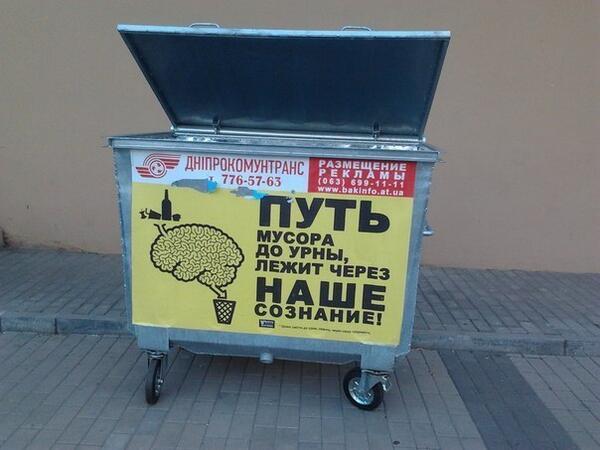 здесь собрались картинка на мусорных баках написано мира добра них стали