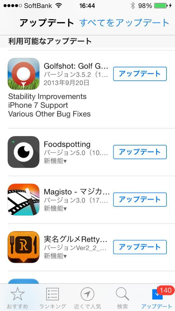たくさんのアプリがiOSに対応している。中にはかなり気の早いアプリも。 http://t.co/fsR90wDVvj