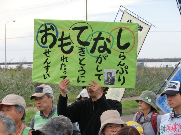 流行語になったのも頷けるが、情けなくなる・・・。 http://t.co/LE8EKm4zso 汚染水問題には真剣に取り組むしかない! http://t.co/ysrcQLCuoa⇒「北海道岩内町での「お・も・て・な・し」プラカードです。