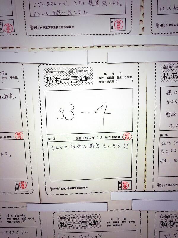 【33-4】今日の東大生協