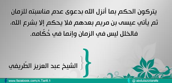 من تغريدآت الشيخ عبدالعزيز الطريفي حفظه الله | بطاقات