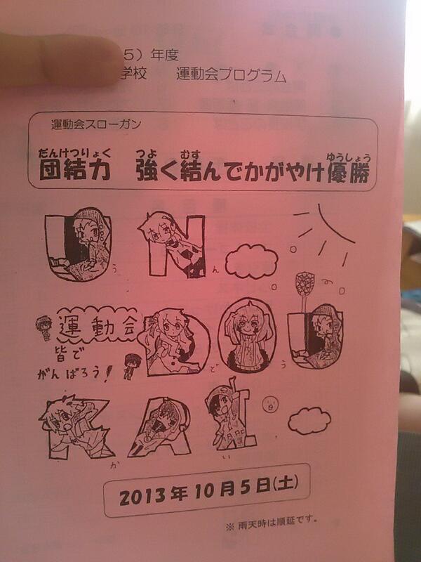 弟の小学校の運動会プログラムの表紙です