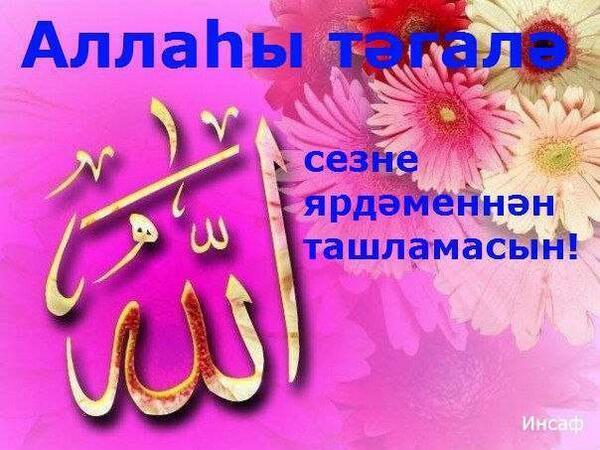 Картинки спасибо на татарском языке, для рабочего стола