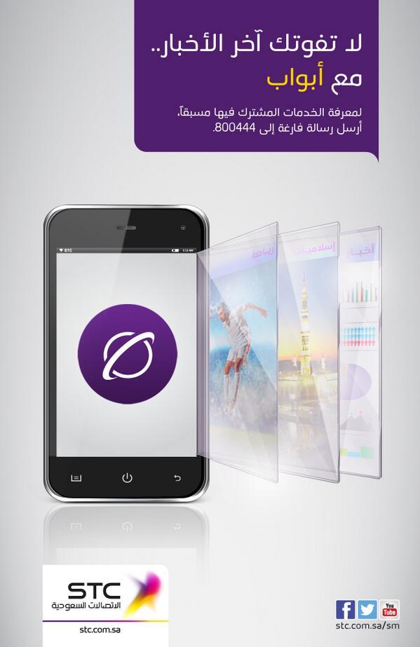 Stc السعودية No Twitter لمعرفة الخدمات المشترك فيها مسبقا أرسل رسالة فارغة مجانا إلى الرقم 800444 Http T Co Ydslzd9cnt