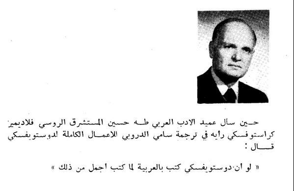 """أبو يعرب on Twitter: """"#اليوم_العالمي_للترجمة حين سأل طه حسين ..."""