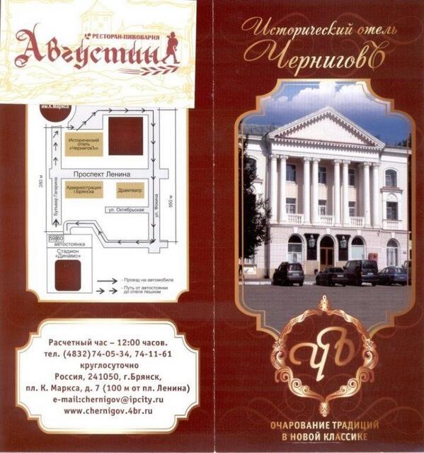Гостиница чернигов город брянск
