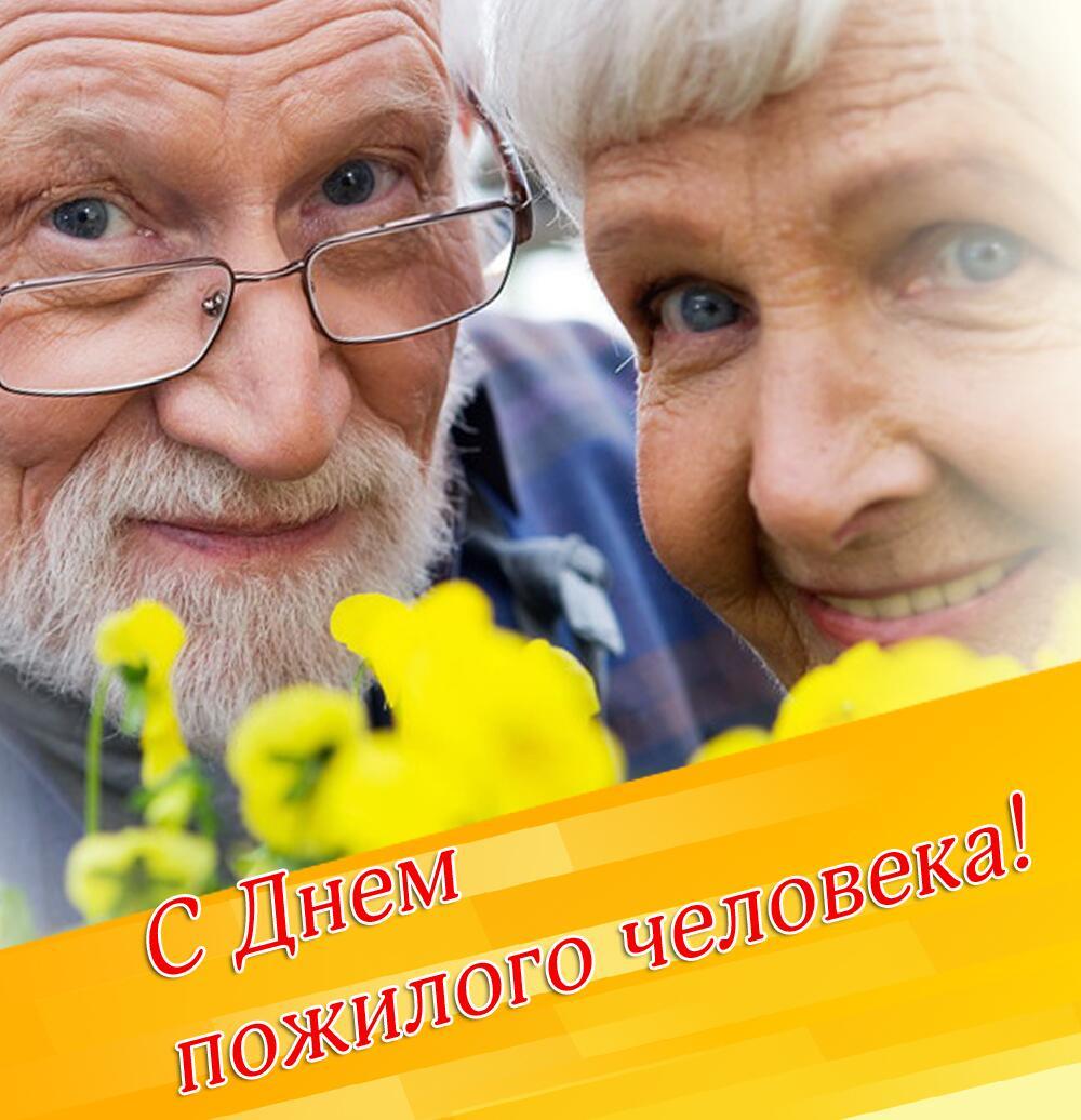 Красивые картинки к дню пожилого человека