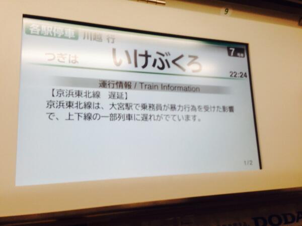 埼京線で帰宅中。車内の運行状況を見てちょっとびっくり。 http://t.co/TNSSujWPsJ