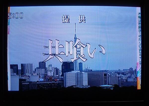 どどん! きょーの東京MXテレビ「5時に夢中!」のメインスポンサー『共喰い』