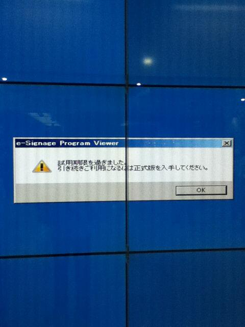 やりおった 新大阪駅のモニター
