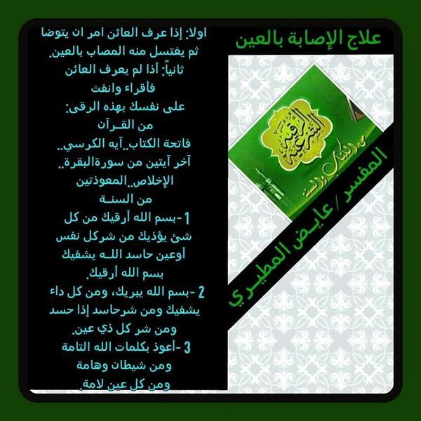 اذكار - Magazine cover