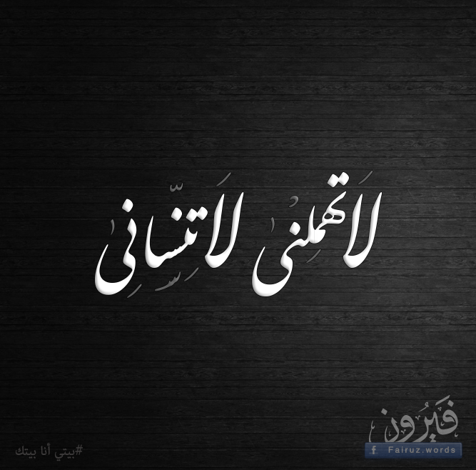 Fairuz - ولا كيف
